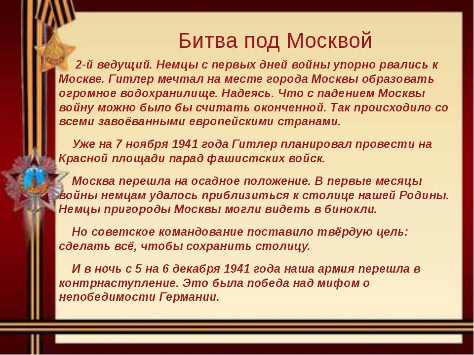 Битва под Москвой 2-й ведущий. Немцы с первых дней войны упорно рвались к Мос...