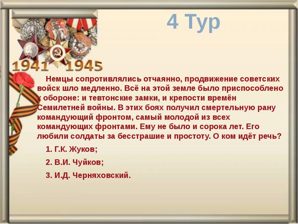 4 Тур Немцы сопротивлялись отчаянно, продвижение советских войск шло медленно...