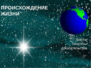 ПРОИСХОЖДЕНИЕ ЖИЗНИ факты гипотезы доказательства http://i235.photobucket.co