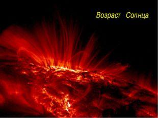 Возраст Солнца http://lol54.ru/uploads/posts/2008-03/thumbs/1204782977_11023.