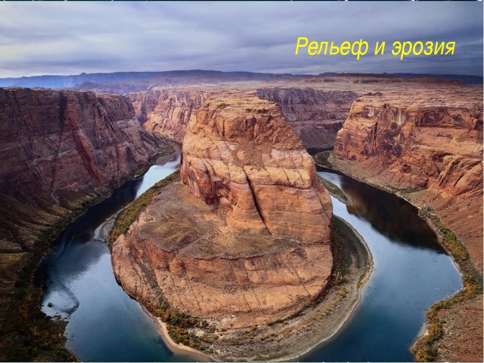 Рельеф и эрозия http://www.giport.ru/img/forum/2009/03/27_17160938_1.jpg