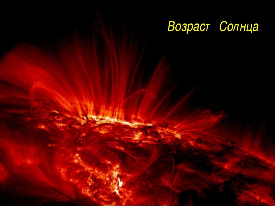 Возраст Солнца http://lol54.ru/uploads/posts/2008-03/thumbs/1204782977_11023....