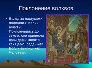 Поклонение волхвов Вслед за пастухами подошли к Марии волхвы. Поклонившись до