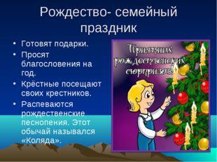 Рождество- семейный праздник Готовят подарки. Просят благословения на год. Кр