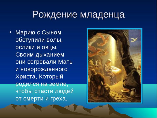 Рождение младенца Марию с Сыном обступили волы, ослики и овцы. Своим дыханием...