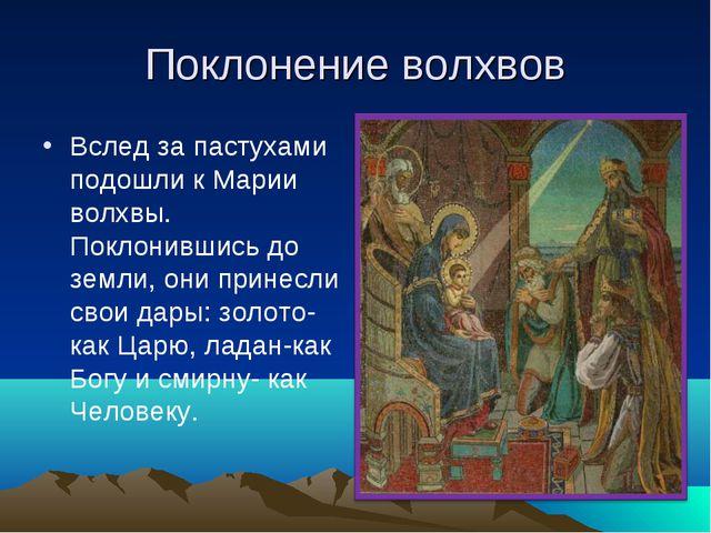 Поклонение волхвов Вслед за пастухами подошли к Марии волхвы. Поклонившись до...