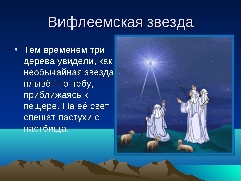 Вифлеемская звезда Тем временем три дерева увидели, как необычайная звезда пл...