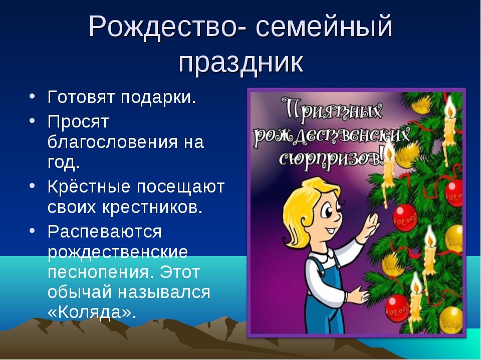 Рождество- семейный праздник Готовят подарки. Просят благословения на год. Кр...