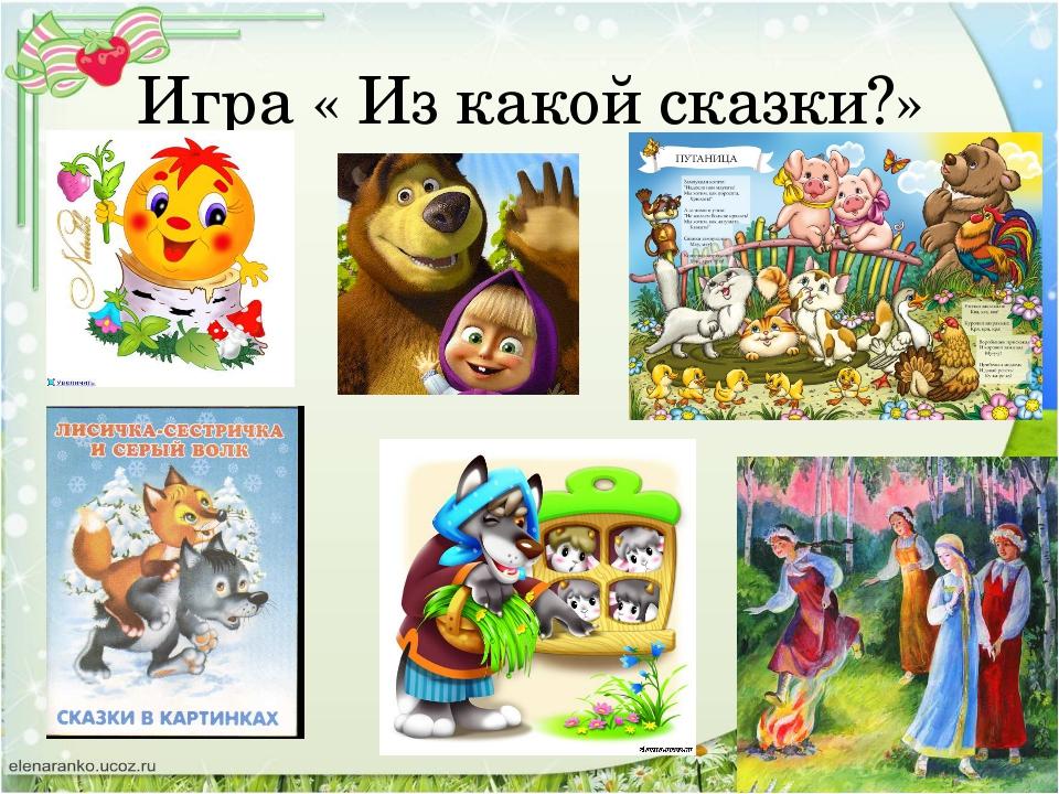 Игра « Из какой сказки?»