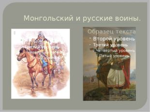 Монгольский и русские воины.