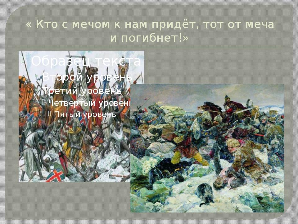 « Кто с мечом к нам придёт, тот от меча и погибнет!»