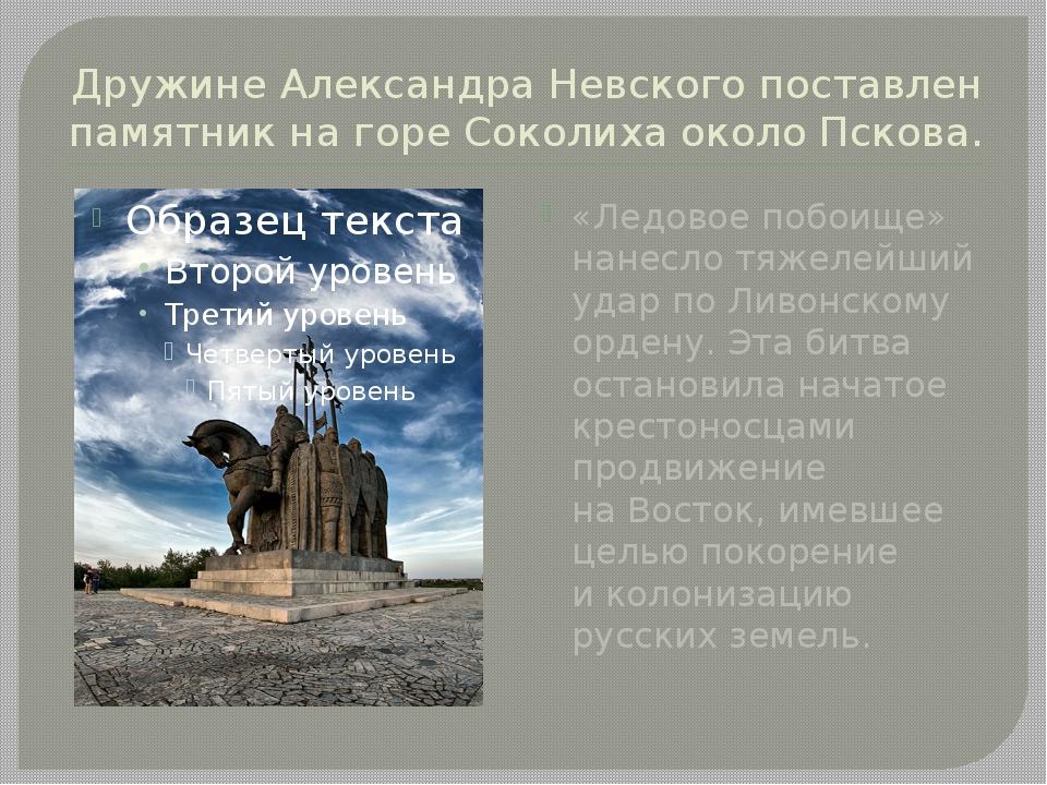 Дружине Александра Невского поставлен памятник на горе Соколиха около Пскова....