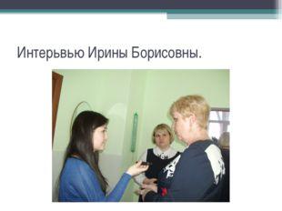 Интерьвью Ирины Борисовны.