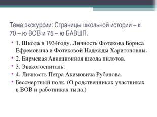 Тема экскурсии: Страницы школьной истории – к 70 – ю ВОВ и 75 – ю БАВШП. 1. Ш