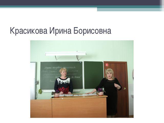 Красикова Ирина Борисовна