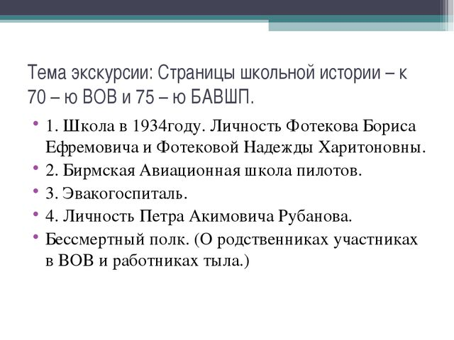 Тема экскурсии: Страницы школьной истории – к 70 – ю ВОВ и 75 – ю БАВШП. 1. Ш...