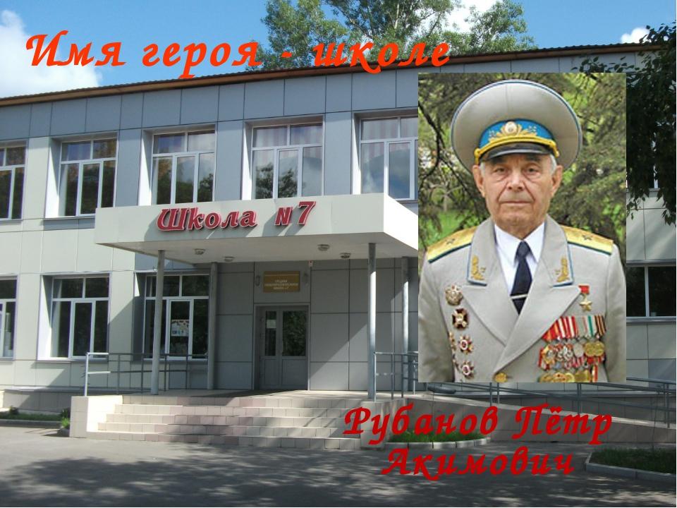 Имя героя - школе Рубанов Пётр Акимович
