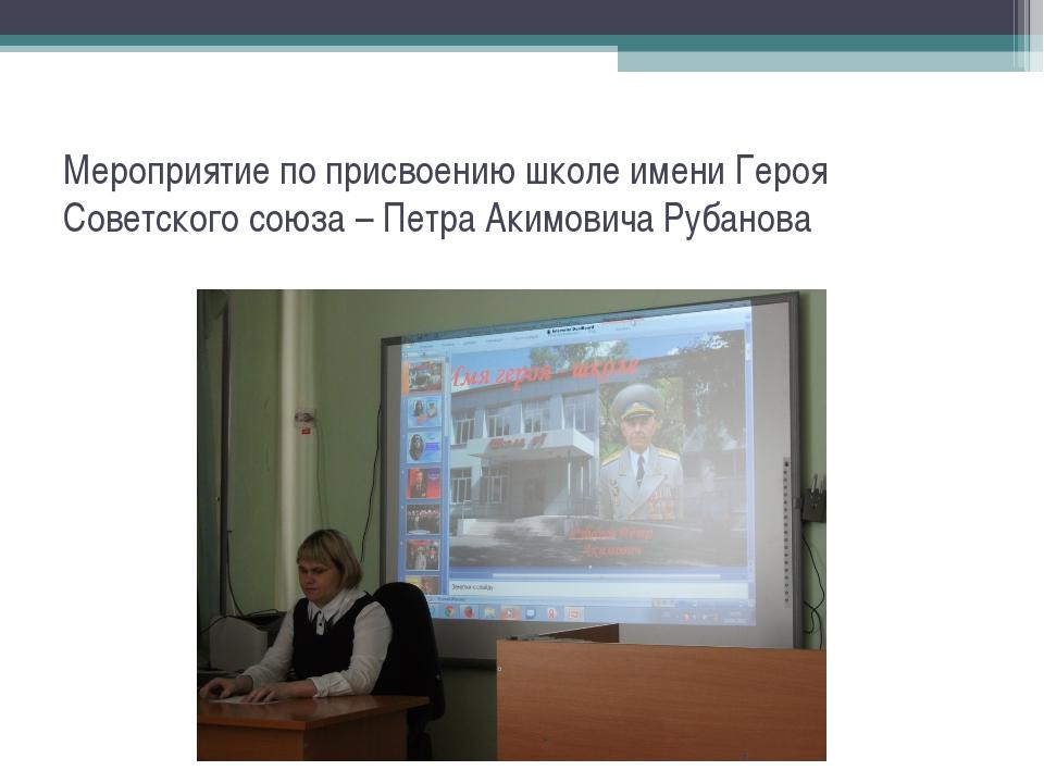 Мероприятие по присвоению школе имени Героя Советского союза – Петра Акимович...