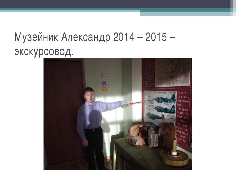 Музейник Александр 2014 – 2015 – экскурсовод.