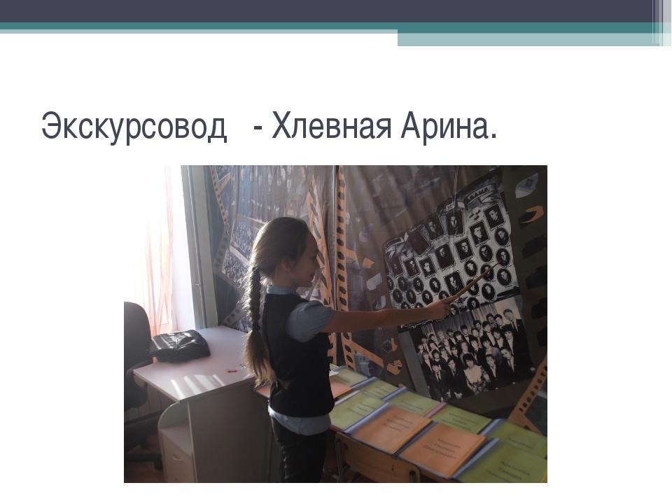 Экскурсовод - Хлевная Арина.