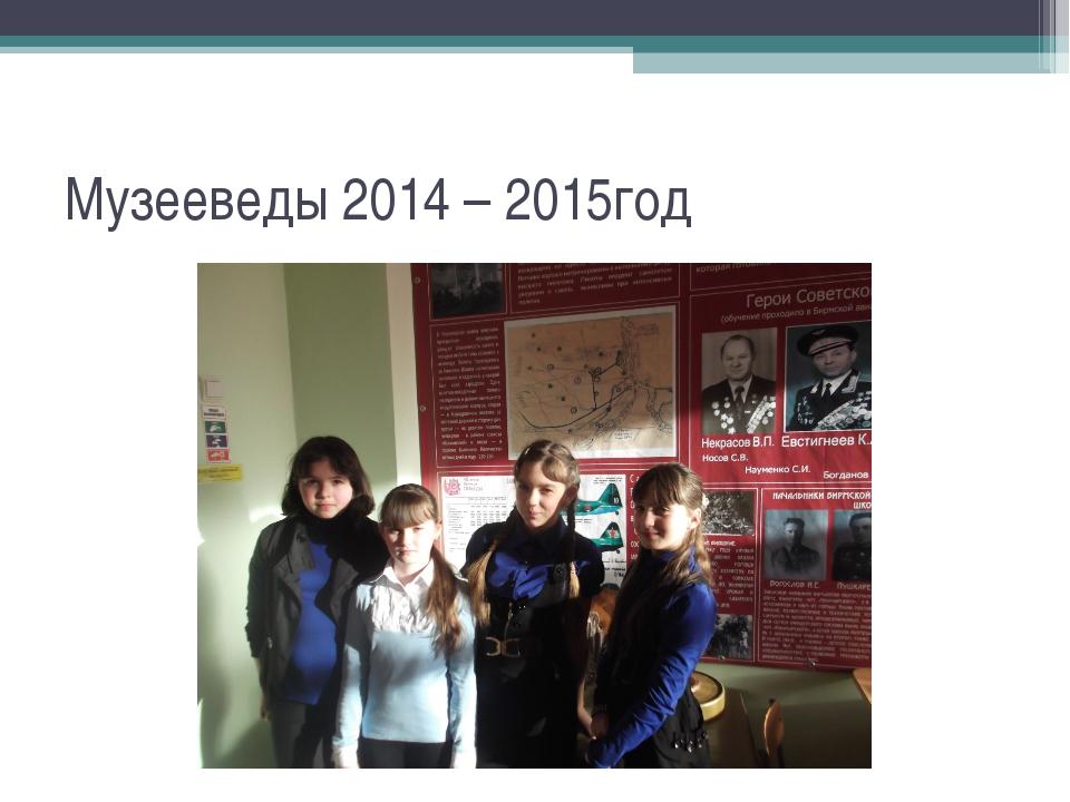 Музееведы 2014 – 2015год