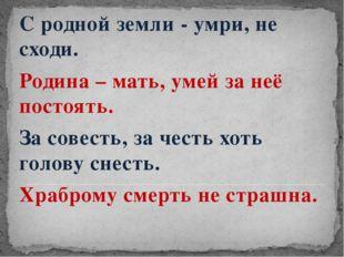 С родной земли - умри, не сходи. Родина – мать, умей за неё постоять. За сов