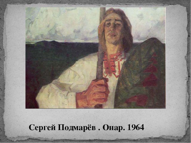 Сергей Подмарёв . Онар. 1964