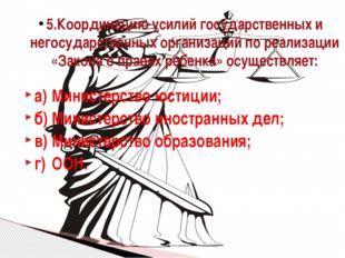 а)Министерство юстиции; б)Министерство иностранных дел; в)Министерство обр