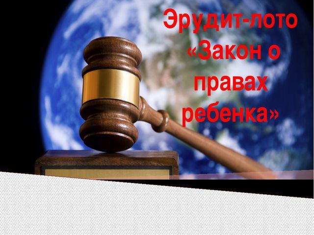 Эрудит-лото «Закон о правах ребенка»