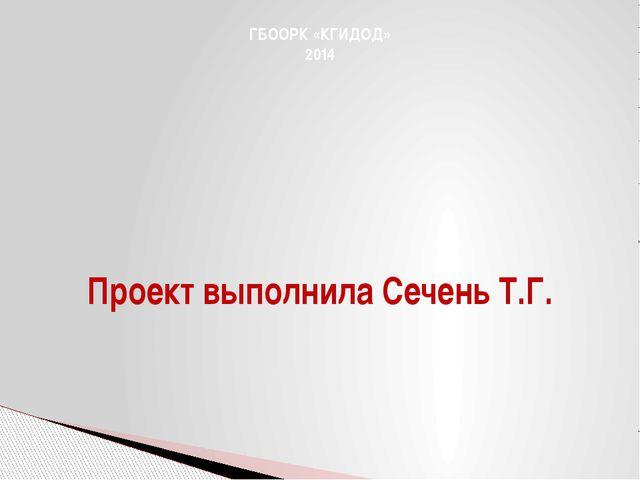 ГБООРК «КГИДОД» 2014 Проект выполнила Сечень Т.Г.