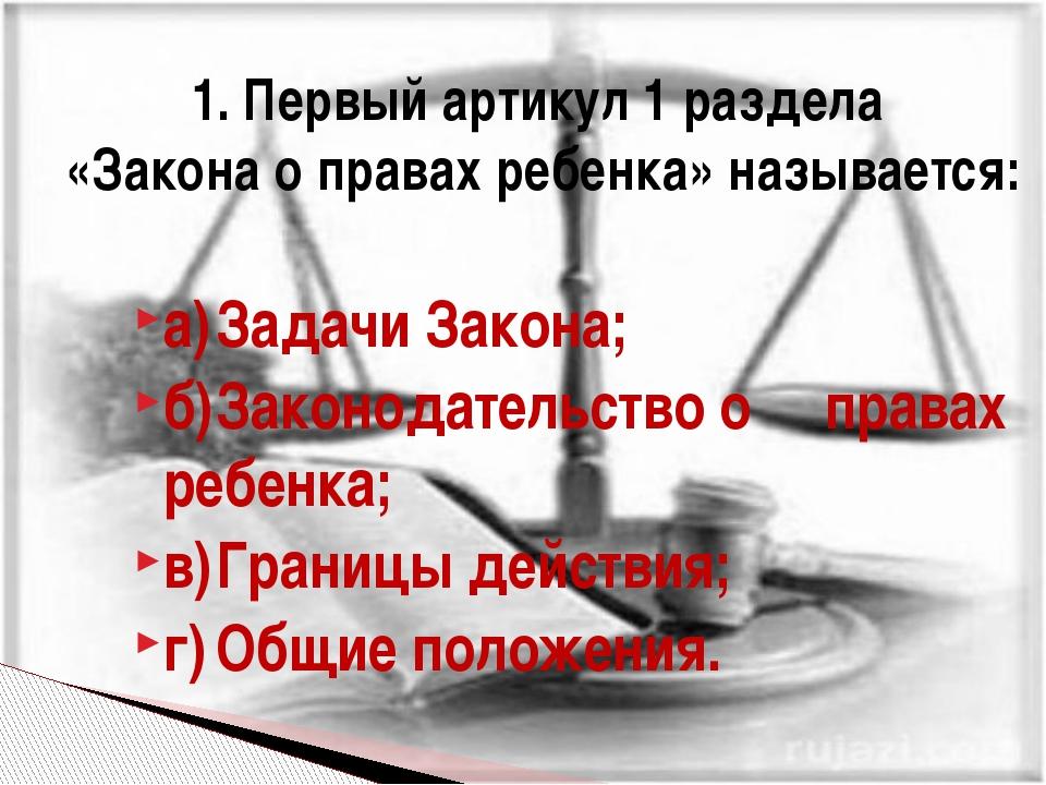 а)Задачи Закона; б)Законодательство о правах ребенка; в)Границы действия;...