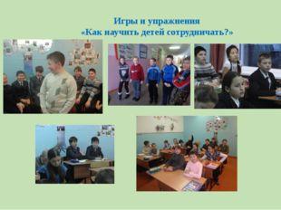 Игры и упражнения «Как научить детей сотрудничать?»