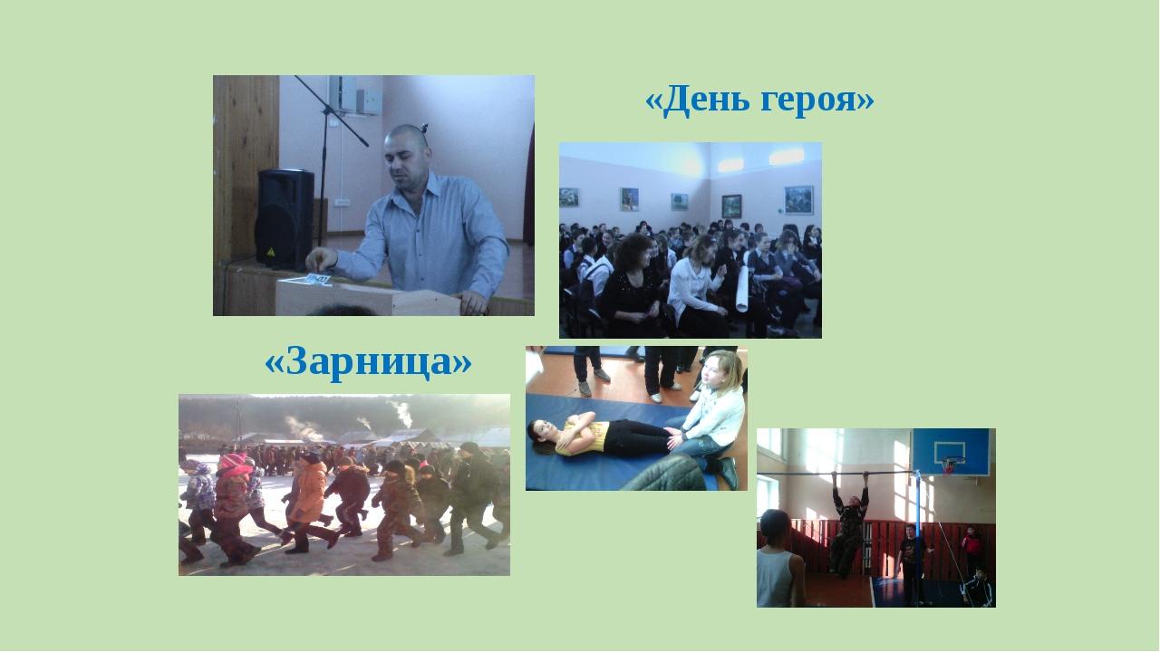 «День героя» «Зарница»