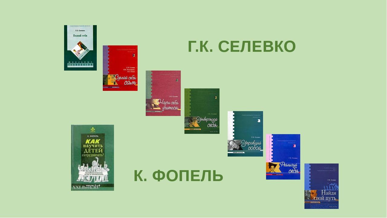 Г.К. СЕЛЕВКО К. ФОПЕЛЬ