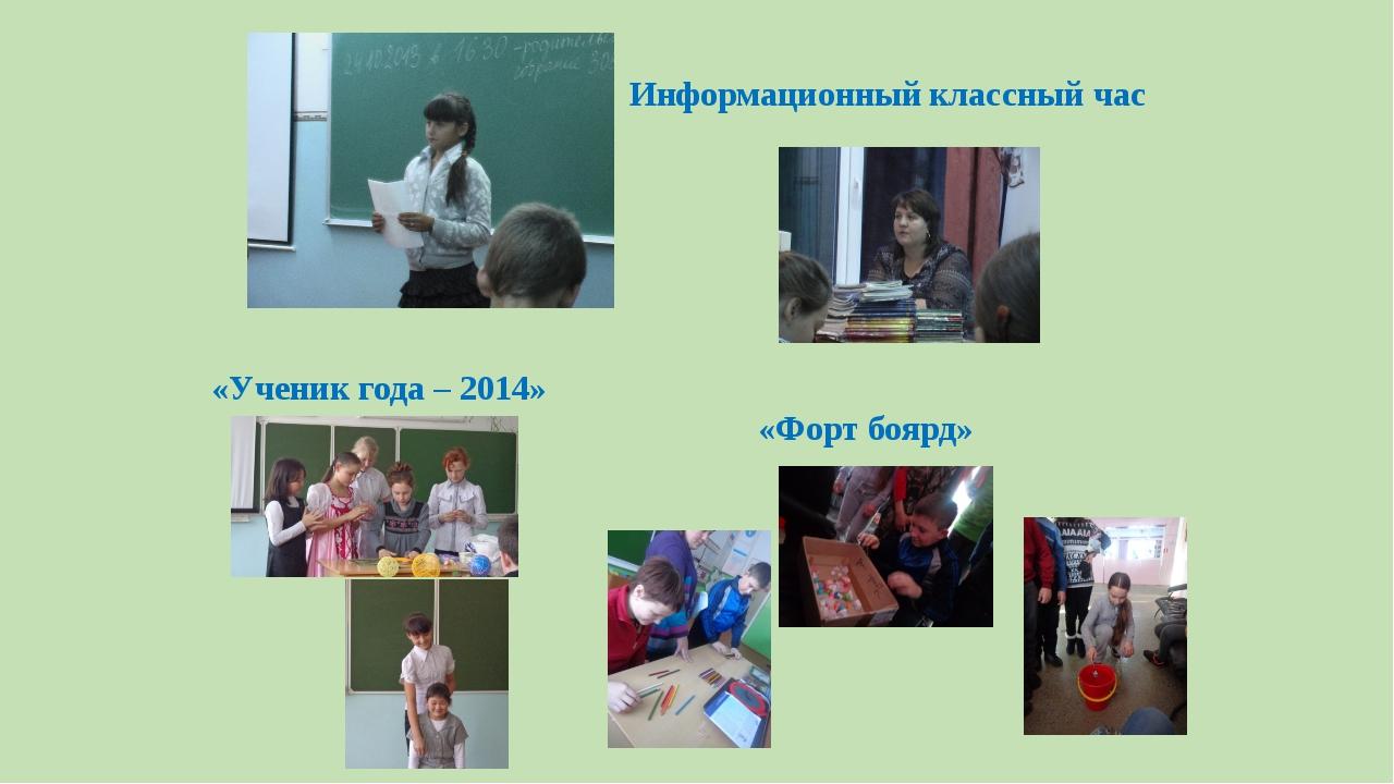 Информационный классный час «Ученик года – 2014» «Форт боярд»
