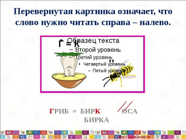 Перевернутая картинка означает, что слово нужно читать справа – налево. ГРИБ...