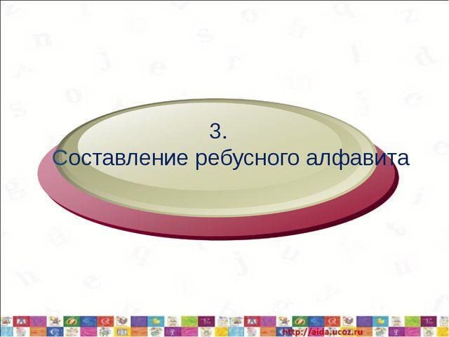 3. Составление ребусного алфавита