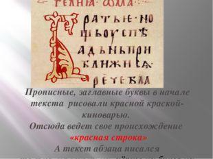 Прописные, заглавные буквы в начале текста рисовали красной краской-киноварью