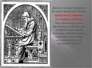 Древние писари украшали большие прописные буквы красками из порошка изумрудов