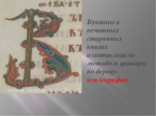 Буквицы в печатных старинных книгах изготавливали методом гравюры по дереву-к