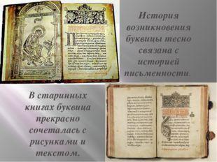 История возникновения буквицы тесно связана с историей письменности. В старин