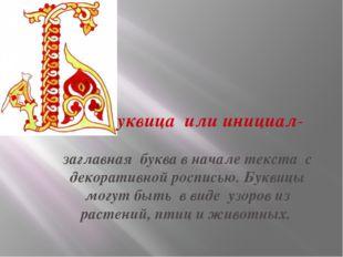 уквица или инициал- заглавная буква в начале текста с декоративной росписью.