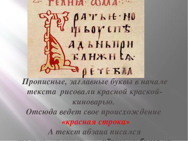 Прописные, заглавные буквы в начале текста рисовали красной краской-киноварью...