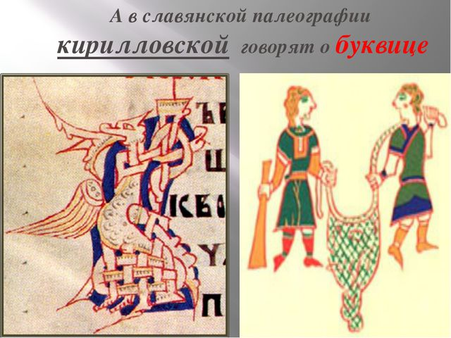 А в славянской палеографии кирилловской говорят о буквице