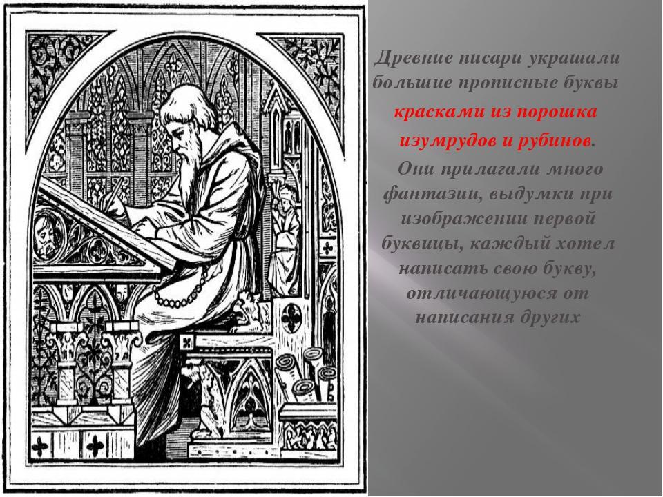 Древние писари украшали большие прописные буквы красками из порошка изумрудов...