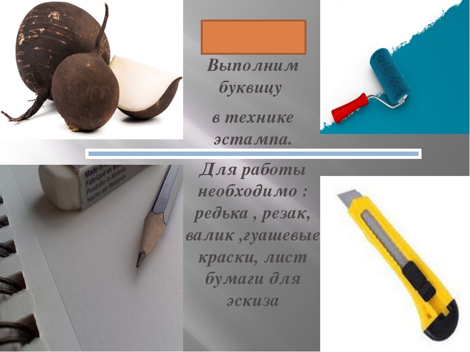 Выполним буквицу в технике эстампа. Для работы необходимо : редька , резак, в...