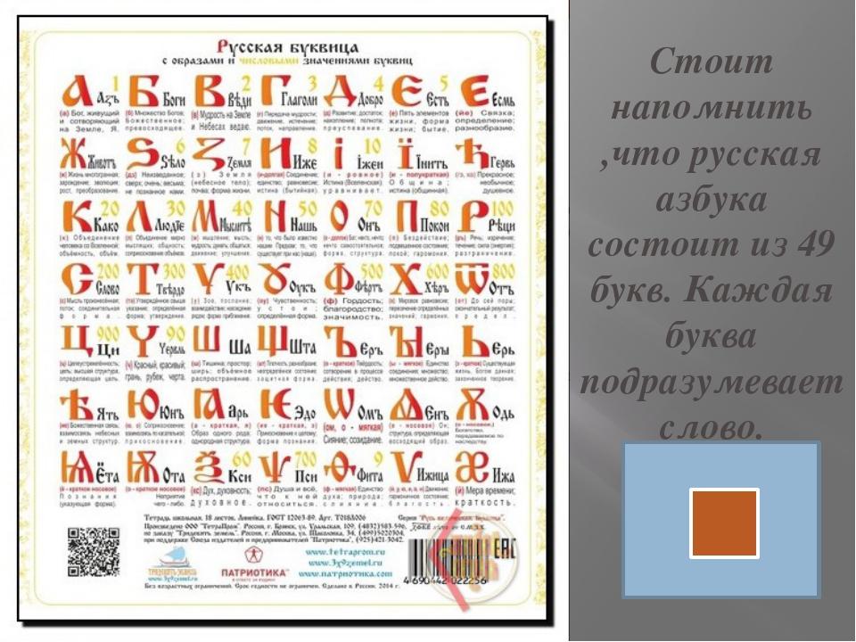 Стоит напомнить ,что русская азбука состоит из 49 букв. Каждая буква подразум...