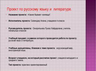 Проект по русскому языку и литературе. Название проекта: «Какие бывают жилища