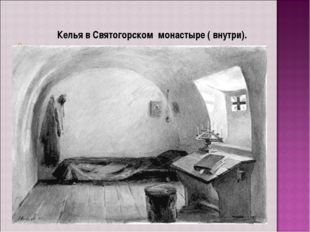Келья в Святогорском монастыре ( внутри).