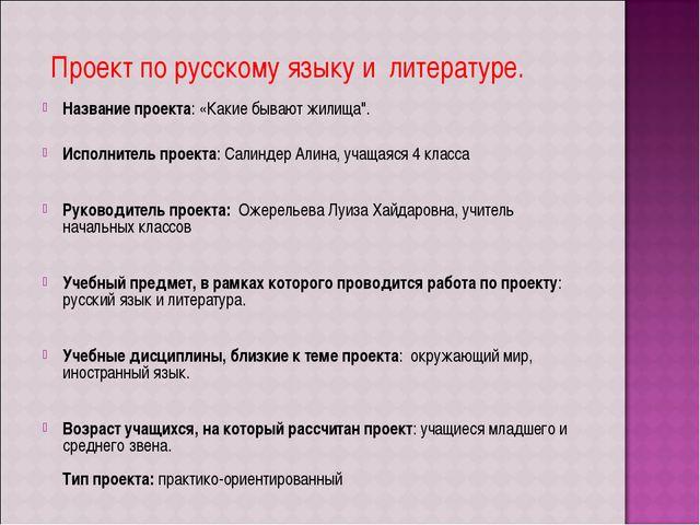 Проект по русскому языку и литературе. Название проекта: «Какие бывают жилища...